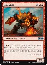 火砕の精霊/Pyroclastic Elemental 【日本語版】 [M20-赤U]