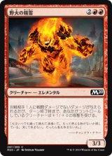 野火の精霊/Wildfire Elemental 【日本語版】 [M20-赤C]