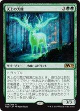 天上の大鹿/Ethereal Elk 【日本語版】 [M20-緑R]