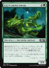 ビビアンのクロコダイル/Vivien's Crocodile 【日本語版】 [M20-緑C]《状態:NM》