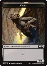 デーモン/Demon 【日本語版】 [M20-トークン]