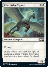 協約のペガサス/Concordia Pegasus 【英語版】 [M21-白C]《状態:NM》