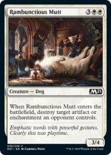 やんちゃな犬/Rambunctious Mutt 【英語版】 [M21-白C]《状態:NM》