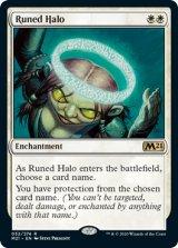 ルーンの光輪/Runed Halo 【英語版】 [M21-白R]《状態:NM》