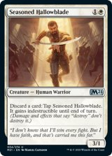 歴戦の神聖刃/Seasoned Hallowblade 【英語版】 [M21-白U]《状態:NM》