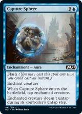 捕獲球/Capture Sphere 【英語版】 [M21-青C]《状態:NM》