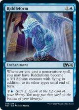 謎変化/Riddleform 【英語版】 [M21-青U]《状態:NM》