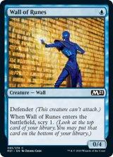 ルーンの壁/Wall of Runes 【英語版】 [M21-青C]