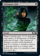 錬金術師の贈り物/Alchemist's Gift 【英語版】 [M21-黒C]《状態:NM》