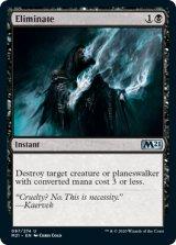 取り除き/Eliminate 【英語版】 [M21-黒U]《状態:NM》