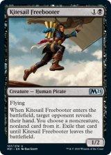 帆凧の掠め盗り/Kitesail Freebooter 【英語版】 [M21-黒U]《状態:NM》