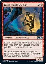 戦装飾のシャーマン/Battle-Rattle Shaman 【英語版】 [M21-赤U]《状態:NM》