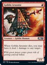 ゴブリンの付け火屋/Goblin Arsonist 【英語版】 [M21-赤C]《状態:NM》