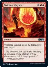 溶岩噴火/Volcanic Geyser 【英語版】 [M21-赤U]《状態:NM》