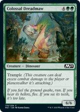 巨大な戦慄大口/Colossal Dreadmaw 【英語版】 [M21-緑C]《状態:NM》