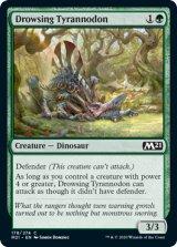 うたた寝するティラノドン/Drowsing Tyrannodon 【英語版】 [M21-緑C]《状態:NM》