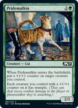 誇り猫/Pridemalkin 【英語版】 [M21-緑C]《状態:NM》