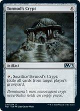 トーモッドの墓所/Tormod's Crypt 【英語版】 [M21-灰U]《状態:NM》