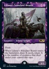 リリアナの軍旗手/Liliana's Standard Bearer (ショーケース版) 【英語版】 [M21-黒R]《状態:NM》