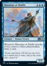 ザルファーの歴史家/Historian of Zhalfir 【英語版】 [M21-青U]