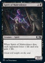 悪意の霊魂/Spirit of Malevolence 【英語版】 [M21-黒C]