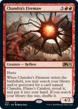 チャンドラの火大口/Chandra's Firemaw 【英語版】 [M21-赤R]