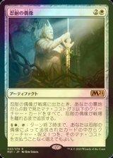 [FOIL] 忍耐の偶像/Idol of Endurance 【日本語版】 [M21-白R].