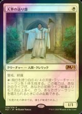 [FOIL] 天界の語り部/Speaker of the Heavens 【日本語版】 [M21-白R]《状態:NM》