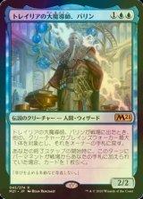 [FOIL] トレイリアの大魔導師、バリン/Barrin, Tolarian Archmage 【日本語版】 [M21-青R]《状態:NM》