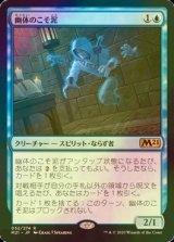 [FOIL] 幽体のこそ泥/Ghostly Pilferer 【日本語版】 [M21-青R]《状態:NM》