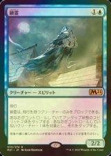 [FOIL] 鎖霊/Shacklegeist 【日本語版】 [M21-青R]《状態:NM》