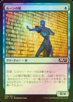 画像1: [FOIL] ルーンの壁/Wall of Runes 【日本語版】 [M21-青C]