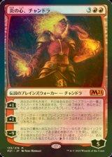 [FOIL] 炎の心、チャンドラ/Chandra, Heart of Fire 【日本語版】 [M21-赤MR]