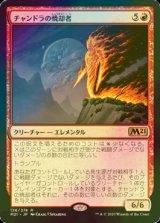 [FOIL] チャンドラの焼却者/Chandra's Incinerator 【日本語版】 [M21-赤R]《状態:NM》