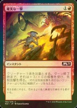 画像1: [FOIL] 確実な一撃/Sure Strike 【日本語版】 [M21-赤C]
