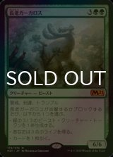 [FOIL] 長老ガーガロス/Elder Gargaroth 【日本語版】 [M21-緑MR]《状態:NM》