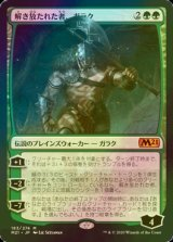 [FOIL] 解き放たれた者、ガラク/Garruk, Unleashed 【日本語版】 [M21-緑MR]