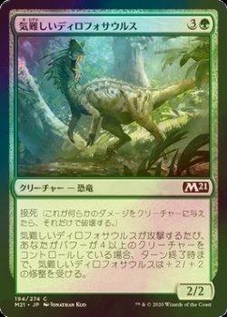 画像1: [FOIL] 気難しいディロフォサウルス/Ornery Dilophosaur 【日本語版】 [M21-緑C]