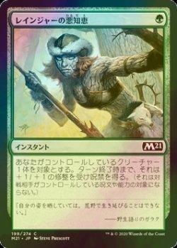 画像1: [FOIL] レインジャーの悪知恵/Ranger's Guile 【日本語版】 [M21-緑C]