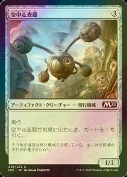 画像1: [FOIL] 空中走査器/Skyscanner 【日本語版】 [M21-灰C]
