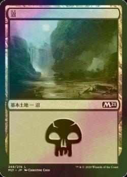 画像1: [FOIL] 沼/Swamp No.268 【日本語版】 [M21-土地C]