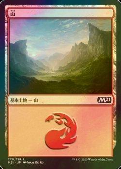 画像1: [FOIL] 山/Mountain No.270 【日本語版】 [M21-土地C]