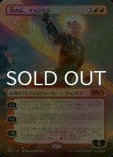[FOIL] 炎の心、チャンドラ/Chandra, Heart of Fire No.283 (拡張アート版) 【日本語版】 [M21-赤MR]《状態:NM》