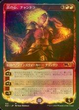 [FOIL] 炎の心、チャンドラ/Chandra, Heart of Fire No.301 (ショーケース版) 【日本語版】 [M21-赤MR]《状態:NM》