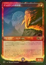 [FOIL] チャンドラの焼却者/Chandra's Incinerator (ショーケース版) 【日本語版】 [M21-赤R]《状態:NM》