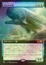 [FOIL] 追われる鯨/Pursued Whale (拡張アート版) 【日本語版】 [M21-青R]《状態:NM》