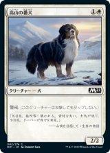 高山の番犬/Alpine Watchdog 【日本語版】 [M21-白C]