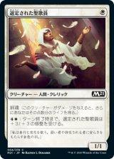 選定された聖歌員/Anointed Chorister 【日本語版】 [M21-白C]