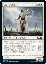 バスリの侍祭/Basri's Acolyte 【日本語版】 [M21-白C]《状態:NM》