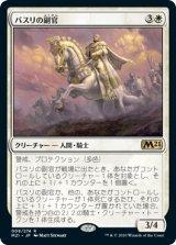 バスリの副官/Basri's Lieutenant 【日本語版】 [M21-白R]《状態:NM》